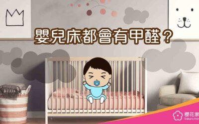 嬰兒床都會有甲醛